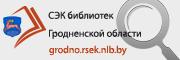 Сводный электронный каталог библиотек Гродненской области