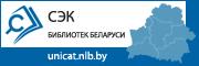 Сводный электронный каталог библиотек Беларуси