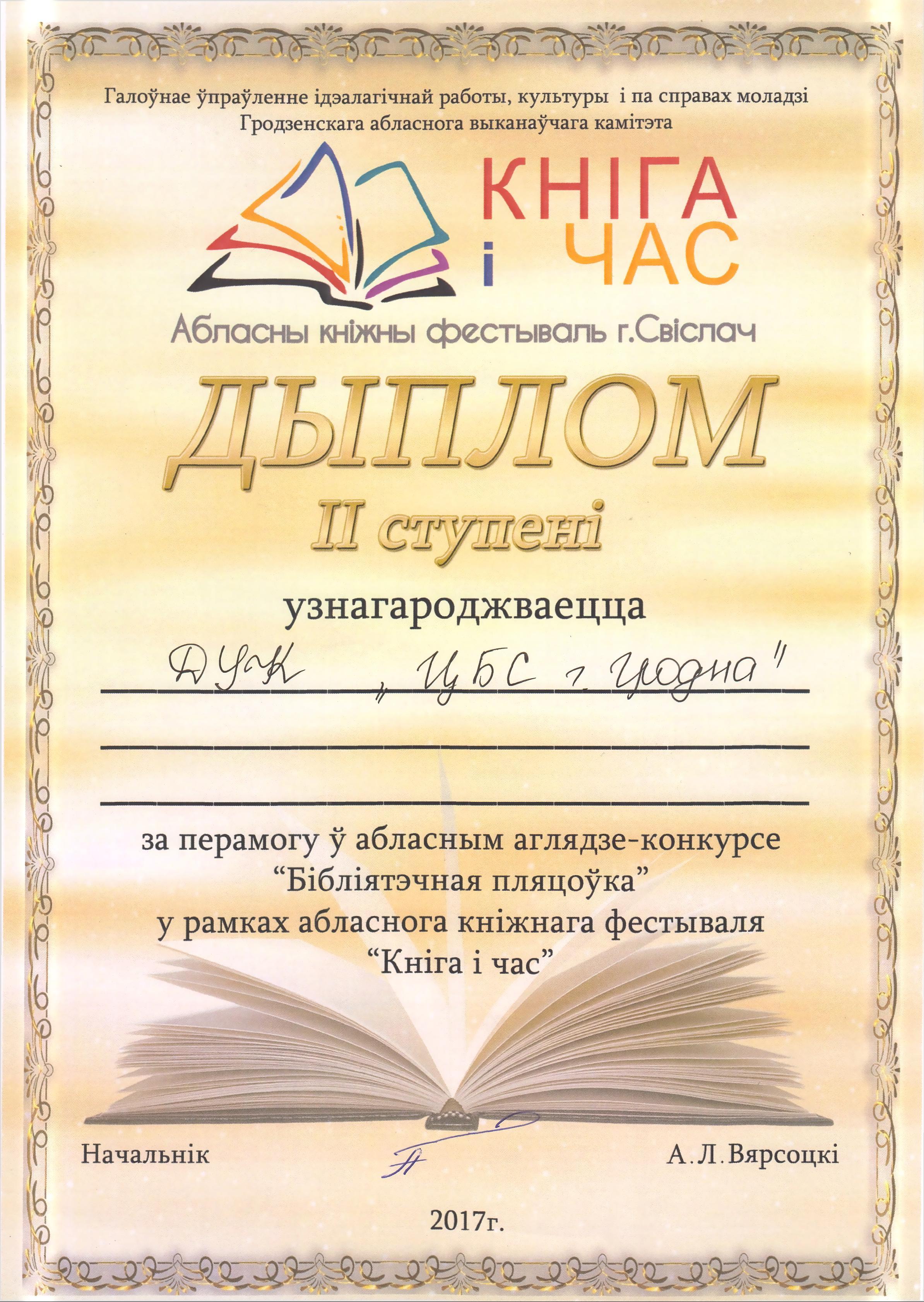 diplom2.jpg (2388×3364)